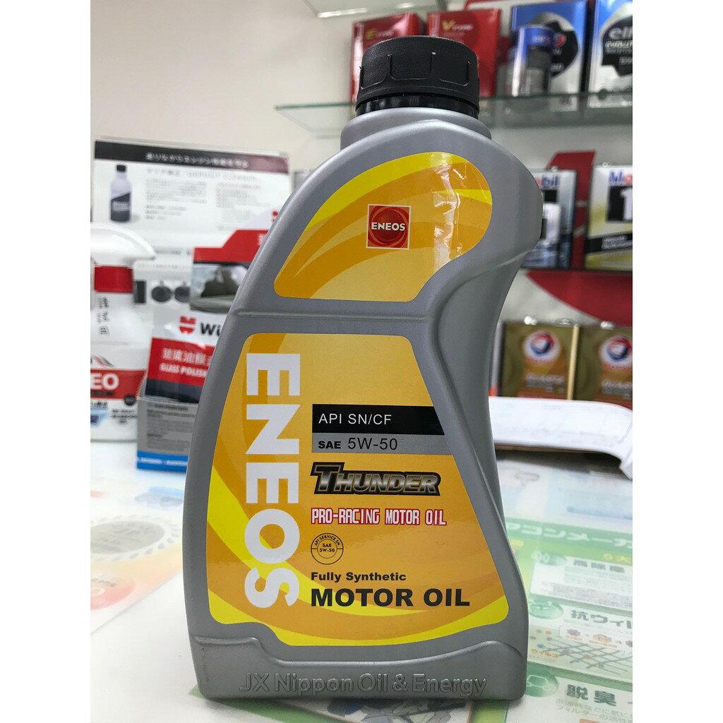 【關東車材】公司貨 新日本石油 5W50 5W-50 THUNDER 帆船罐 全合成 機油 1公升 ENEOS