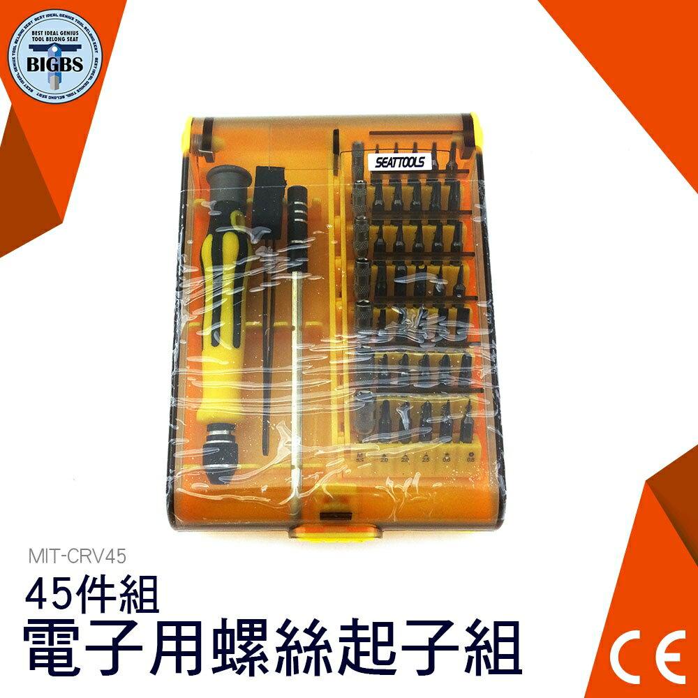 利器 修理電腦 電腦螺絲起子 電腦維修 45件組 螺絲起子 工具組 手機維修 組裝電腦