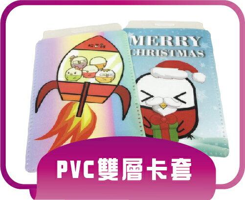 [想印網]PVC雙層卡套