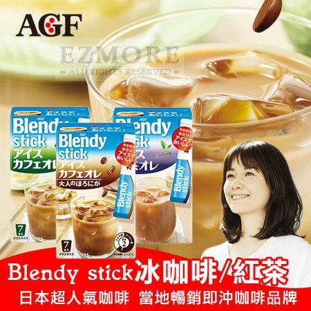 日本 季節限定 AGF Blendy stick 冰咖啡/紅茶 (7入) 冰咖啡 紅茶歐蕾【N102096】