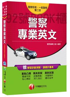 千華【一般警察特考】警察專業英文(2U641061)