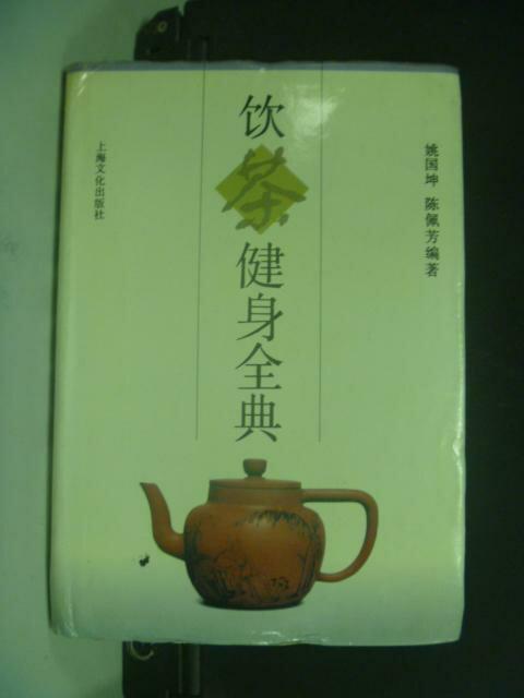 【書寶二手書T7/養生_GCI】飲茶健身全典(簡體書)_姚國坤