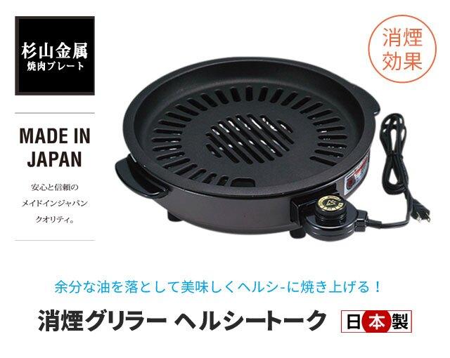 日本【杉山金屬】 低煙電烤盤 KS-2310