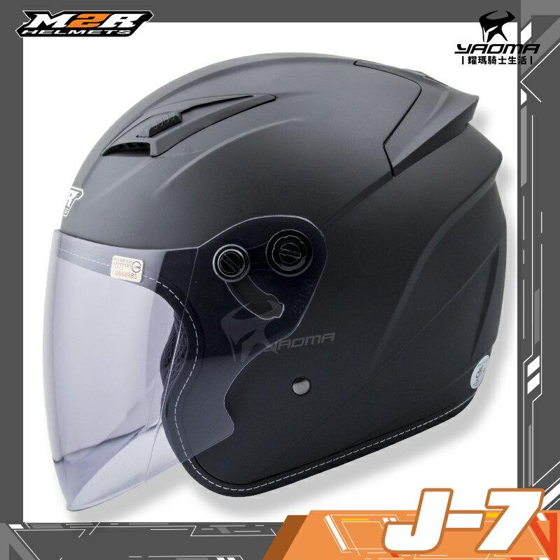 M2R安全帽 J-7 素色 消光黑 霧面黑 另有加大帽版 3/4罩 復古帽 跨界版 內襯可拆 J7 耀瑪騎士機車部品