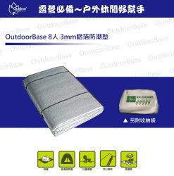 【露營趣】中和安坑 OUTDOORBASE 21546 鋁箔防潮墊300x300 3mm 鋁箔睡墊 鋁箔墊 野餐墊