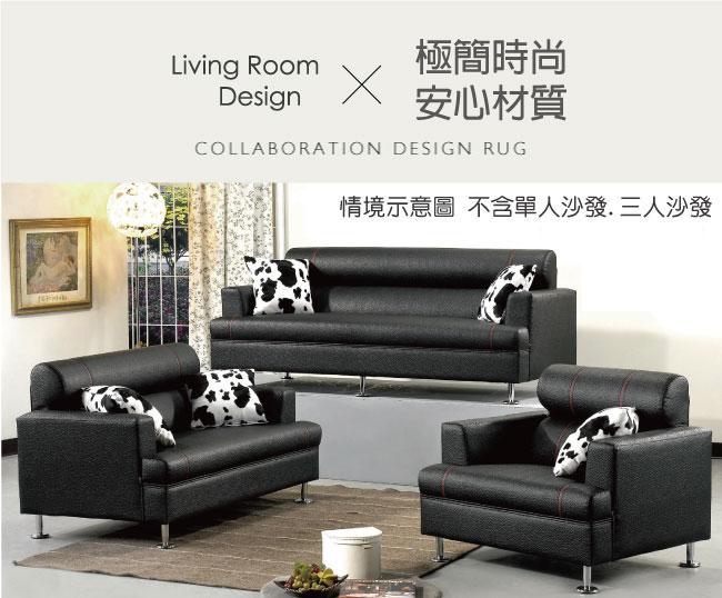 【綠家居】浩爾 時尚皮革雙人座沙發(四色可選)