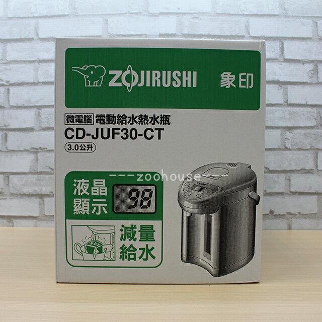 【象印】微電腦電動熱水瓶3.0L CD-JUF30