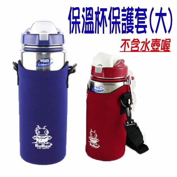 BO雜貨【SV8061】保溫布套(大) 保溫杯保護套 冷水壺保護套 水壺袋 揹帶可調整長短