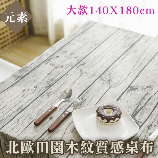 限時免運 北歐元素 木紋質感桌布 仿木紋桌巾 蓋布 背景布 裝飾居家(大款)