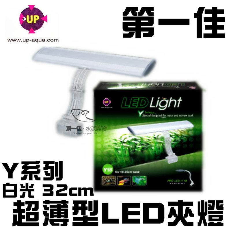 [第一佳 水族寵物] 台灣UP雅柏〔PRO-LED-Y-32〕Y系列超薄型LED夾燈 白光 32cm 免運