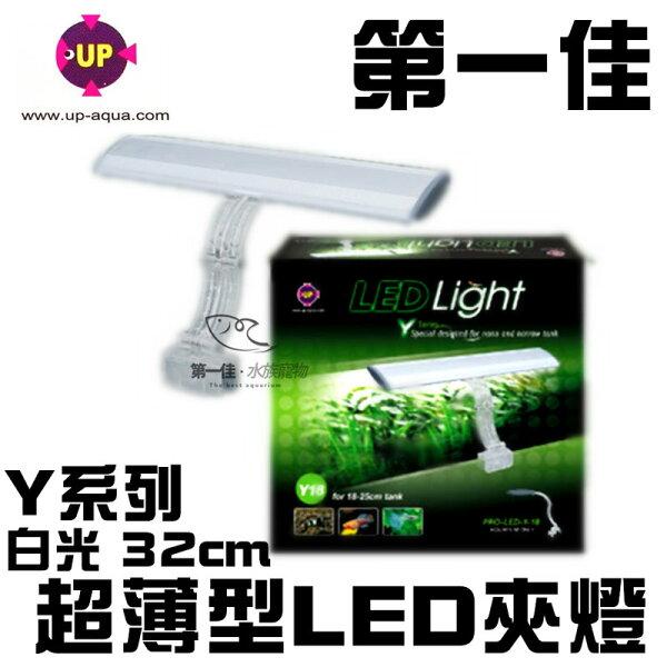 [第一佳水族寵物]台灣UP雅柏〔PRO-LED-Y-32〕Y系列超薄型LED夾燈白光32cm免運