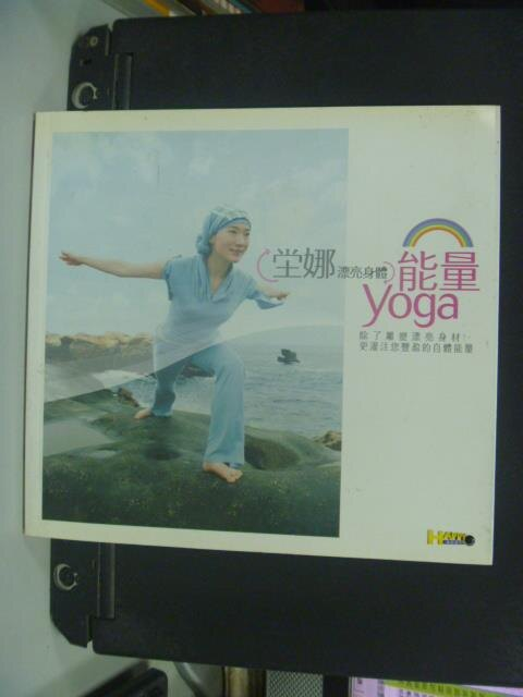 【書寶二手書T1/美容_HKR】漂亮身體:能量YOGA_原價380_堂娜_無光碟
