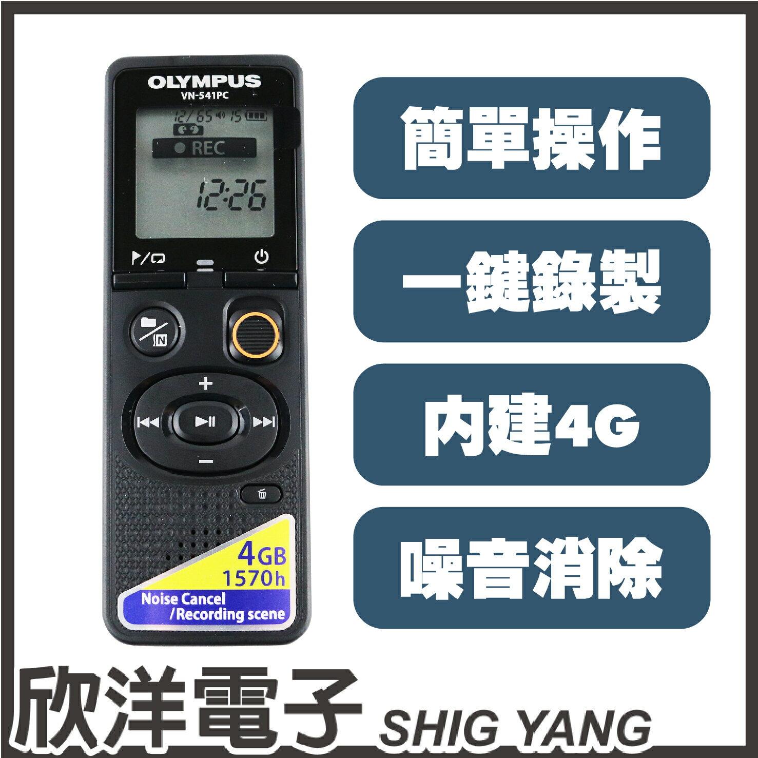 ※ 欣洋電子 ※ Olympus VN-541PC 數位錄音筆內建4GB 德明公司貨保固18個月