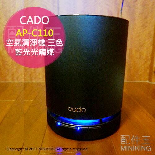<br/><br/>  【配件王】日本代購 CADO AP-C110 三色 空氣清淨機 6坪 藍光光觸媒 HEPA PM2.5 脫臭 高速集塵<br/><br/>