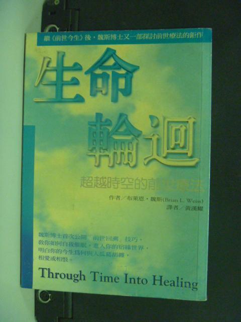 【書寶二手書T3/心理_LPW】生命輪迴:超越時空的前世療法_黃漢耀, 布萊恩魏斯