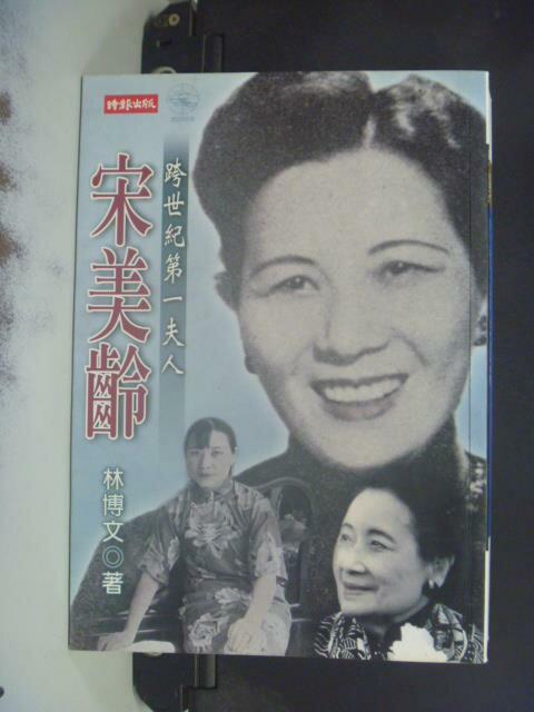 【書寶二手書T5/傳記_GDZ】跨世紀第一夫人宋美齡_原價450_林博文