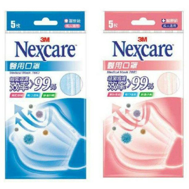 *健人館* 3M Nexcare 醫用口罩 成人適用50入/盒 (藍色/粉色)