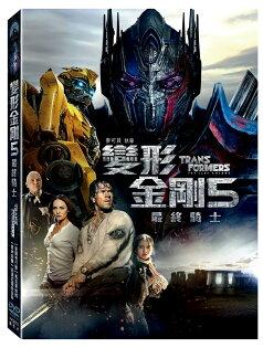 變形金剛5:最終騎士DVD