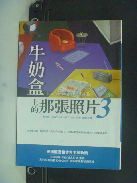 【書寶二手書T5/一般小說_OEY】牛奶盒上的那張照片 (3)_盧娜, 卡洛琳.庫