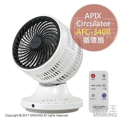 【配件王】日本代購APIXCirculatorAFC-340R循環扇電風扇3D立體大幅度吹拂附遙控器