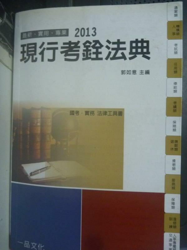 ~書寶 書T2/進修考試_JQK~2013國考.實務法律~現行考銓法典_郭如意