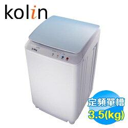 歌林 Kolin 3.5公斤單槽洗衣機 BW-35S01 【送標準安裝】【雅光電器】