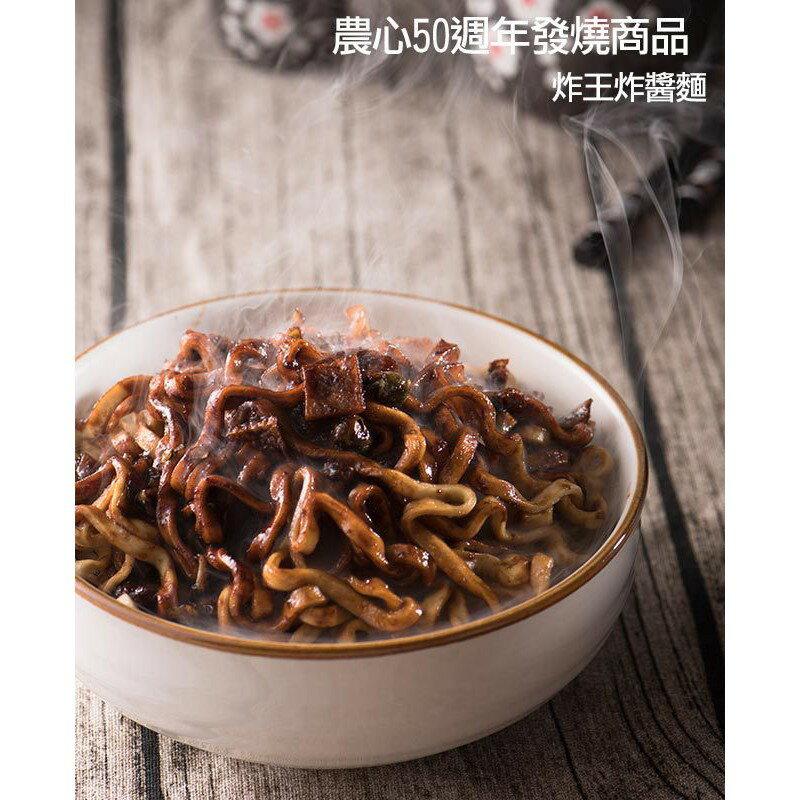韓國農心 炸王 炒碼麵 超值4包組【咪咪兔小舖】韓國泡麵 炸醬麵 頂級炒瑪麵