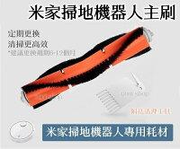 小米Xiaomi,小米掃地機器人推薦到米家掃地機器人主刷  平行輸入代購 小米掃地機器人 主刷 專用耗材 吸塵器 配件 另有主刷罩、邊刷、濾網【coni shop】