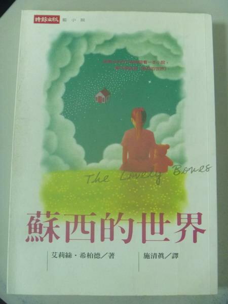 【書寶二手書T3/翻譯小說_ICW】蘇西的世界_施清真, 艾莉絲希柏