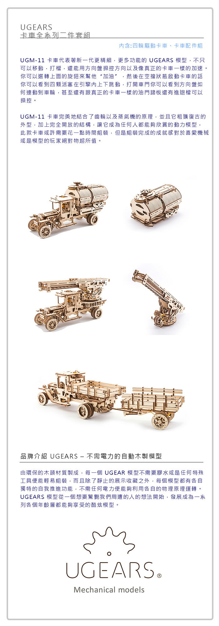 Ugears 自我推進模型 (Additions for Truck UGM-11卡車改造配件) 1