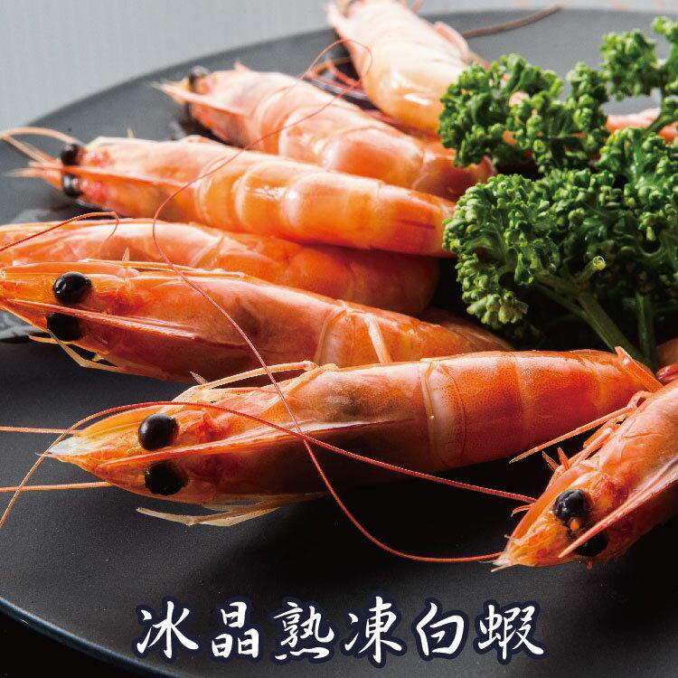 【賣漁人家】冰晶熟凍白蝦