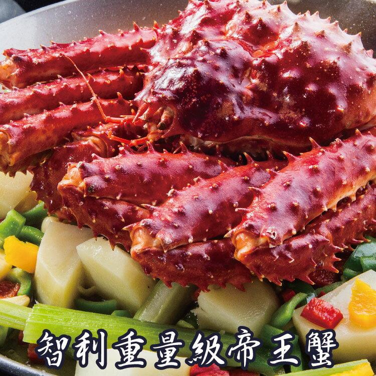 【賣漁人家】智利重量級帝王蟹 0