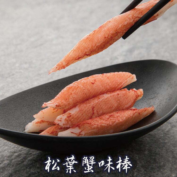 5/28 限時特賣【賣漁人家】松葉蟹味棒