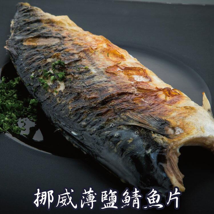 【賣漁人家】(出口用等級)挪威薄鹽鯖魚片(XL)