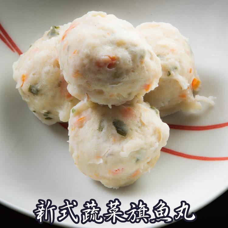 【賣漁人家】新式蔬菜旗魚丸