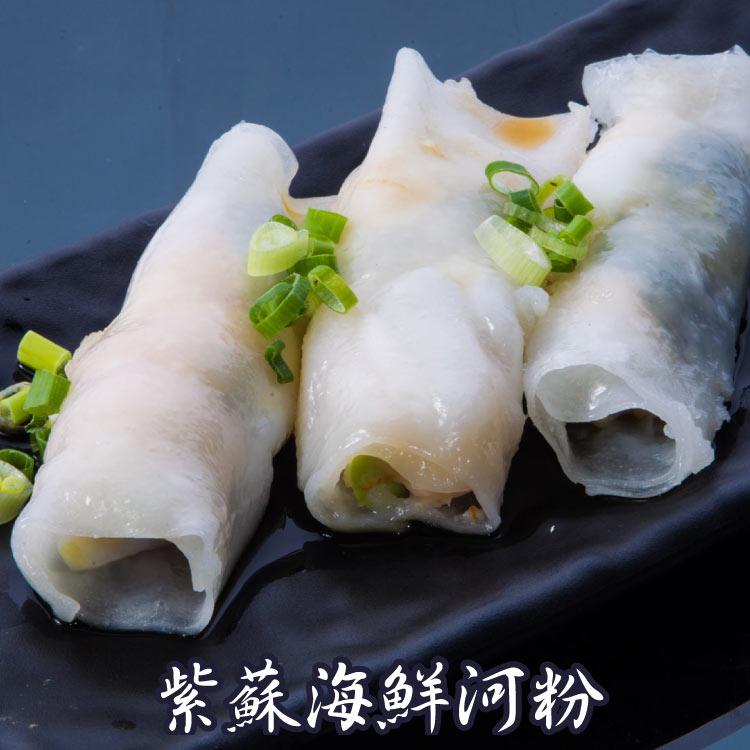 【賣漁人家】紫蘇海鮮河粉(獨家)