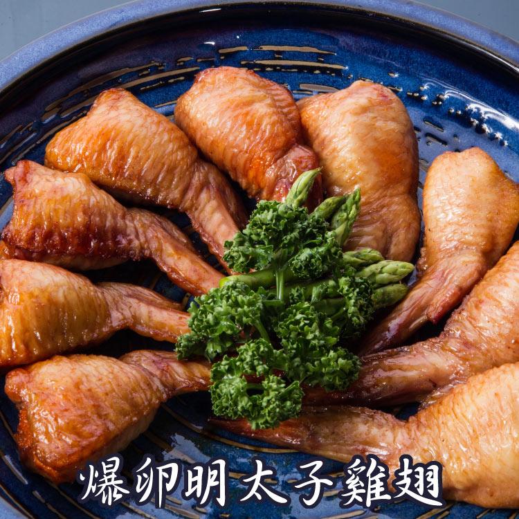 【賣漁人家】究極! 手羽明太!? 爆卵明太子雞翅(10入 / 盒)x2盒組!! 0