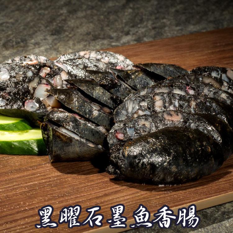 【賣漁人家】黑曜石墨魚香腸 0