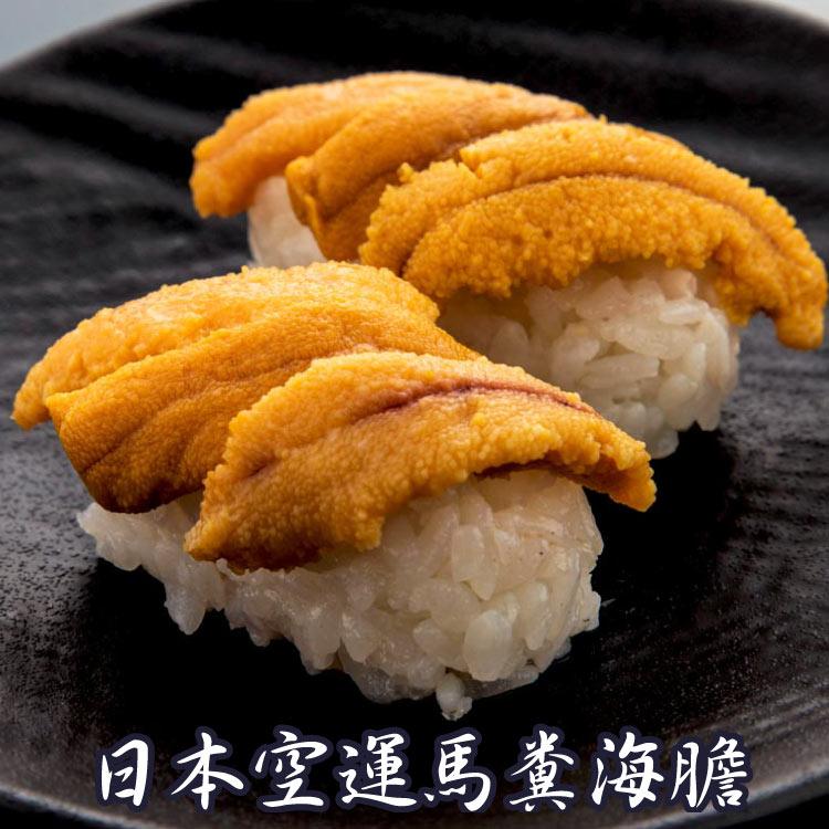 【賣漁人家】日本北海道空運馬糞海膽(季節限定) 0