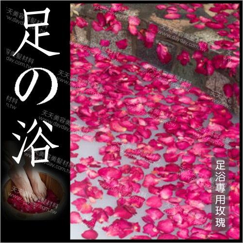 玫瑰花瓣(50g/包)腳底按摩手足護理足浴泡澡求婚布置 [56110]