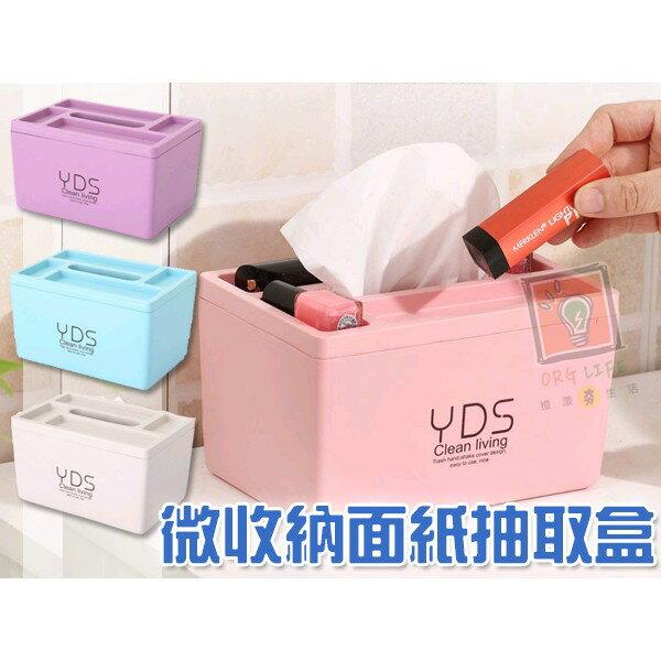 ORG《SD0870》高質感~多功能 面紙抽取盒 紙巾盒 面紙盒 桌上收納 文具用品 化妝品 收納盒 置物盒 生活用品