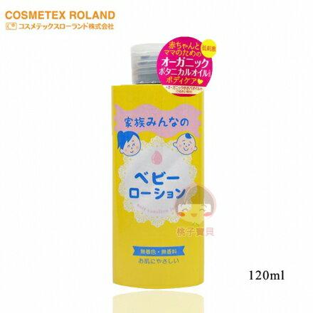 【日本COSMETEXROLAND】LashiBaby天然植物無添加低敏性嬰兒身體護理乳液_120ml‧日本製✿桃子寶貝✿