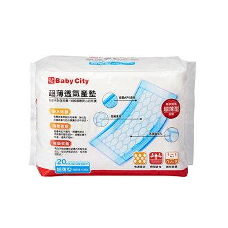 【寶貝樂園】娃娃城BabyCity專櫃 超薄透氣產墊20片 BB2500201