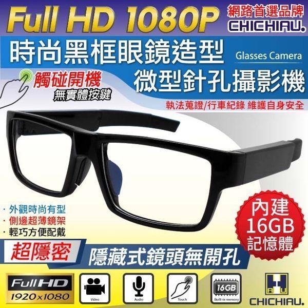 【CHICHIAU】1080P時尚無孔眼鏡造型觸摸式開關微型針孔攝影機(16G)