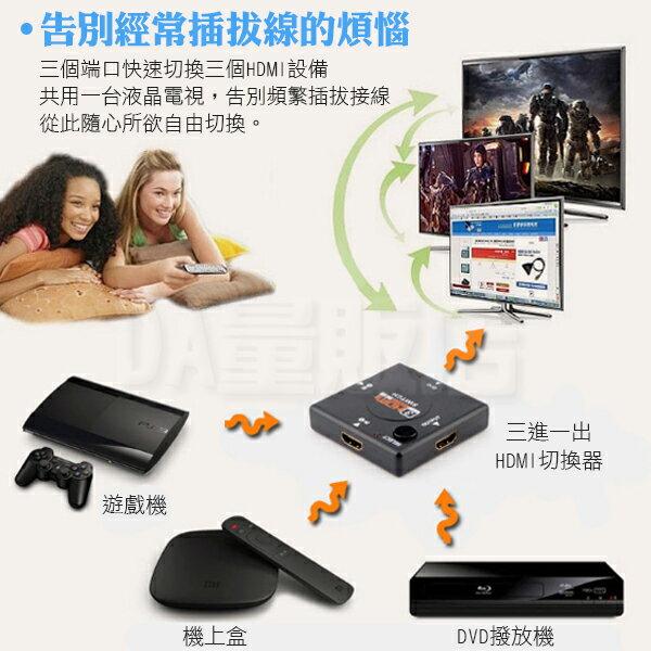 HDMI切換器 3進1出 1080P HDMI轉換器 影像 遊戲 免電源 ps3 ps4 xbox 電視棒(78-0197) 3