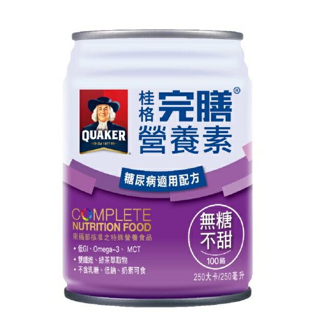 桂格糖尿病適用無糖100鉻8入
