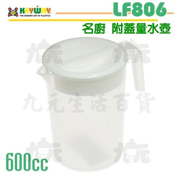 【九元生活百貨】聯府LF806名廚量水壺600cc附蓋量杯台灣製造