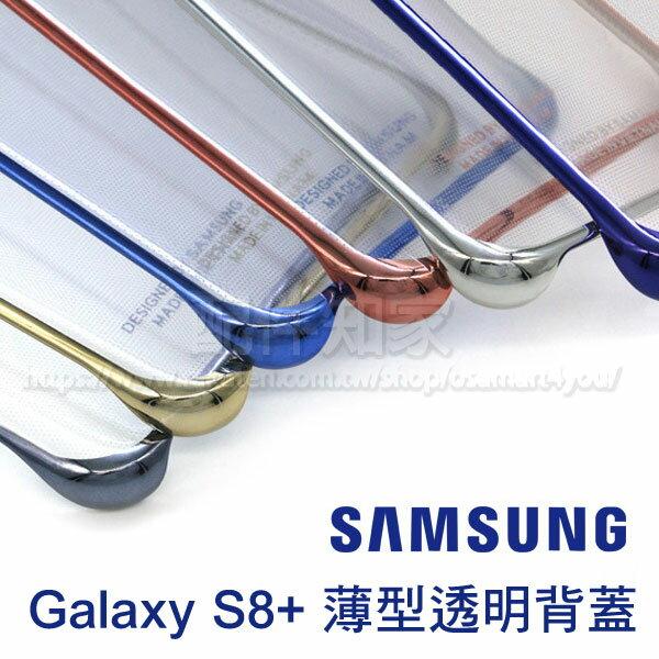 配件知家:【薄型邊框透明背蓋】三星SamsungGalaxyS8+S8PlusG955輕薄防護背蓋硬殼背蓋手機殼保護殼-ZW