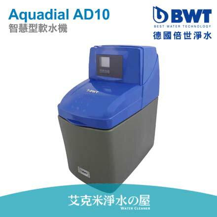 【BWT德國倍世】智慧型軟水機/全戶軟水 AquaDial AD10 ★享0利率分期+全省免費安裝!