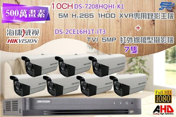 【高雄台南屏東監視器】海康DS-7208HQHI-K11080PXVRH.265專用主機+TVIHDDS-2CE16H1T-IT35MPEXIR紅外線槍型攝影機*7
